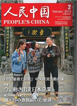 【和書】 人民中国(日文)2019年2月号