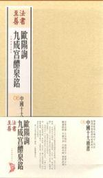 欧陽詢九成宮醴泉銘(折畳本)