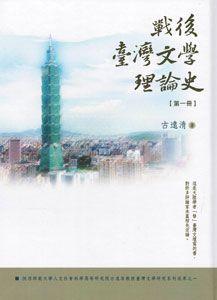 戦後台湾文学理論史  全4冊