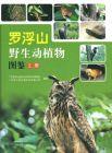 ◆羅浮山野生動植物図鑑  全3冊