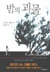 ◆よるのばけもの(韓国本)