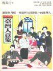 台湾人意象:凝視与再現,香港与大陸影視中的台湾人