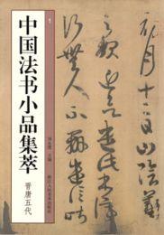 中国法書小品集萃-晋唐五代