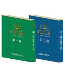 武壇雑誌(Arts of Chinese self-defense)復刻版合訂本  全2巻