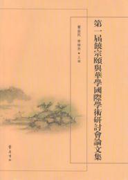 第一届饒宗頤与華学国際学術研討会論文集