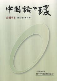【和書】中国語の環  合冊本Ⅱ(第72号~第83号)
