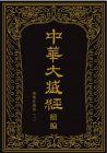 中華大蔵経(漢文部分)·続編:漢伝注疏部(3)全12冊