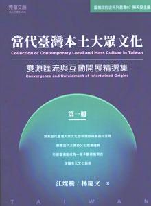 当代台湾本土大衆文化  第1冊:双源彙流与互動開展精選集