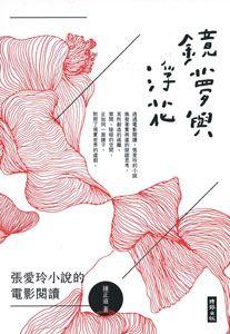 鏡夢与浮花:張愛玲小説的電影閲読
