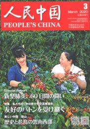 【和書】 人民中国(日文)2020年3月号