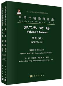 中国生物物種名録  第2巻動物·昆虫(7)双翅目(3)短角亜目,蝿類 上下冊