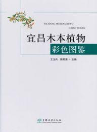宜昌木本植物彩色図鑑