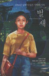 ◆ハチドリ(韓国本)