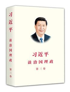 習近平談治国理政(中文版)第3巻