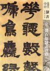 ◆清鄧石如隷書四条