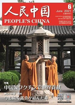 【和書】 人民中国(日文)2021年6月号