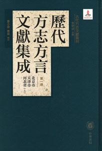 歴代方志方言文献集成  全11冊