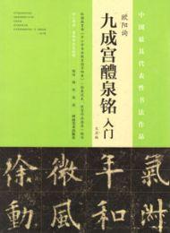 ◆欧陽詢九成宮醴泉銘入門(大衆版)