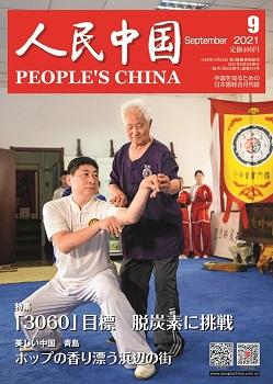 【和書】 人民中国(日文)2021年9月号