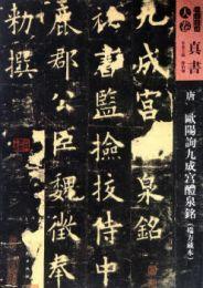 ◆唐欧陽詢九成宮醴泉銘(端方蔵本)