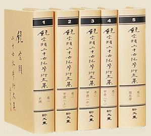 饒宗頤二十世紀学術文集  全20冊