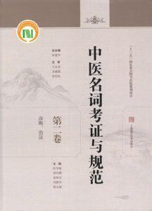 中医名詞考証与規範  第2巻診断,治法