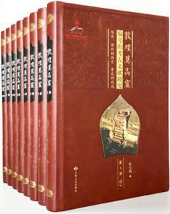 敦煌莫高窟編号的考古文献研究  全8冊