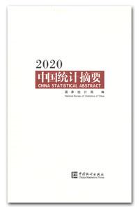 中国統計摘要(2020)