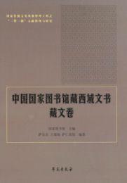 中国国家図書館蔵西域文書:蔵文巻