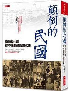 顛倒的民国:台湾和中国都不提起的近現代史_