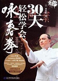 30天軽松学会詠春拳(附DVD光盤2張)