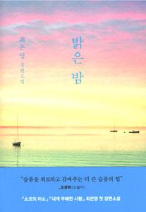 明るい夜(韓国本)