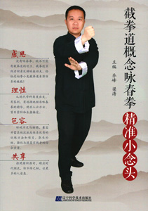 ◆截拳道概念詠春拳:精準小念頭