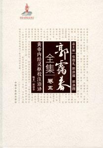 黄帝内経霊枢校注語訳