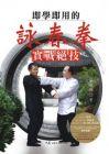 即学即用的詠春拳実戦絶技(附DVD全2張)