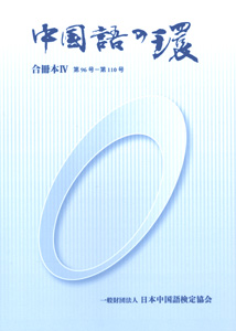 【和書】中国語の環  合冊本Ⅳ(第96号~第110号)