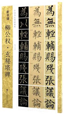 柳公権玄秘塔碑