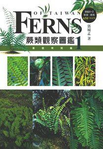 蕨類観察図鑑1基礎常見篇