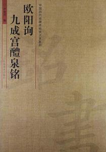 ◆欧陽詢·九成宮醴泉銘