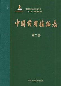 中国薬用植物誌  第2巻