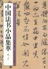 中国法書小品集萃-明2