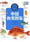 中国魚類図鑑
