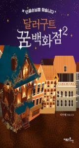 ダラグート夢の百貨店2(韓国本)