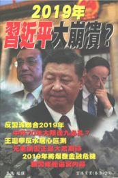 ◆2019年習近平大崩潰?