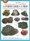 台湾珊瑚全図鑑  上冊  石珊瑚