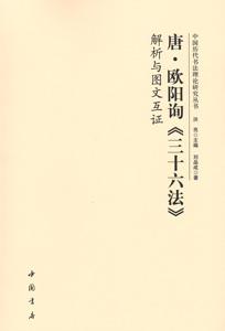 唐欧陽詢三十六法解析与図文互証