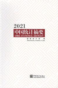 中国統計摘要(2021)