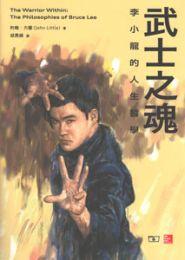 ◆武士之魂:李小龍的人生哲学