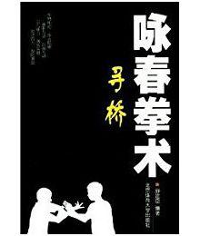 詠春拳術:尋橋