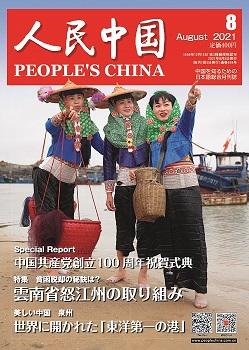 【和書】 人民中国(日文)2021年8月号
